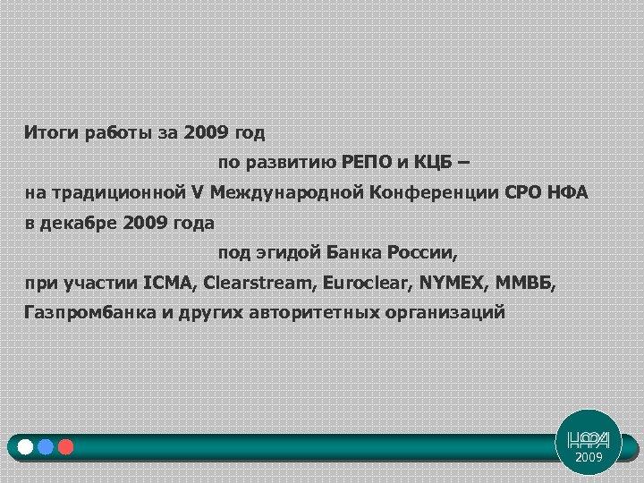 Итоги работы за 2009 год по развитию РЕПО и КЦБ – на традиционной V