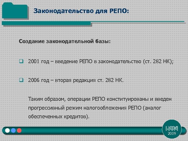 Законодательство для РЕПО: Создание законодательной базы: q 2001 год – введение РЕПО в законодательство