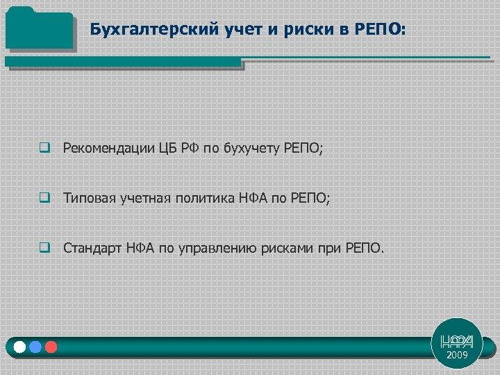 Бухгалтерский учет и риски в РЕПО: q Рекомендации ЦБ РФ по бухучету РЕПО; q