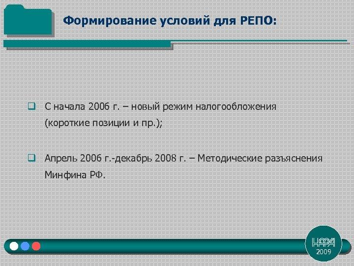 Формирование условий для РЕПО: q С начала 2006 г. – новый режим налогообложения (короткие