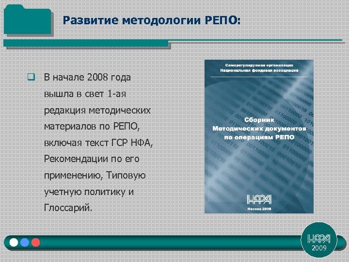 Развитие методологии РЕПО: q В начале 2008 года вышла в свет 1 -ая редакция