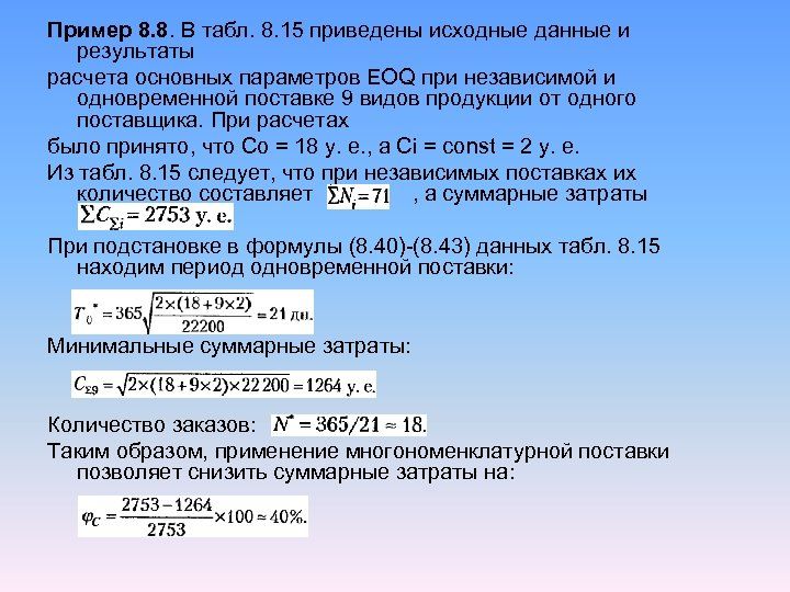 Пример 8. 8. В табл. 8. 15 приведены исходные данные и результаты расчета основных