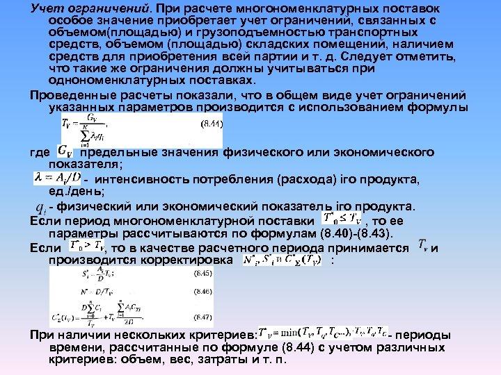 Учет ограничений. При расчете многономенклатурных поставок особое значение приобретает учет ограничений, связанных с объемом(площадью)