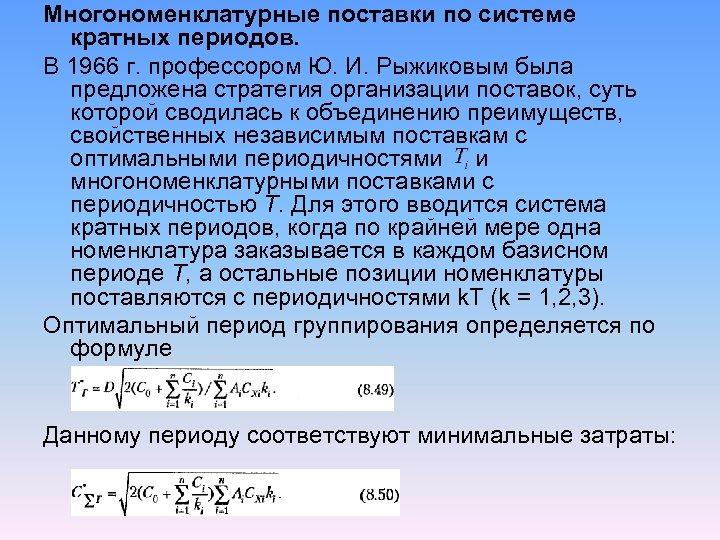 Многономенклатурные поставки по системе кратных периодов. В 1966 г. профессором Ю. И. Рыжиковым была