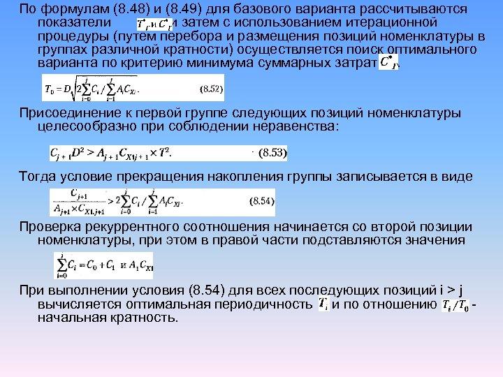 По формулам (8. 48) и (8. 49) для базового варианта рассчитываются показатели и затем
