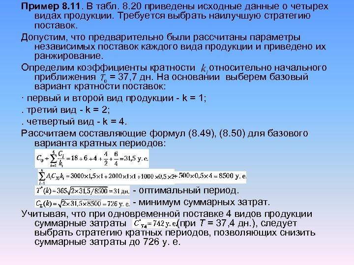 Пример 8. 11. В табл. 8. 20 приведены исходные данные о четырех видах продукции.