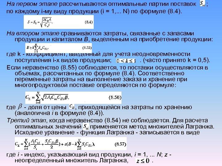 На первом этапе рассчитываются оптимальные партии поставок по каждому i-му виду продукции (i =