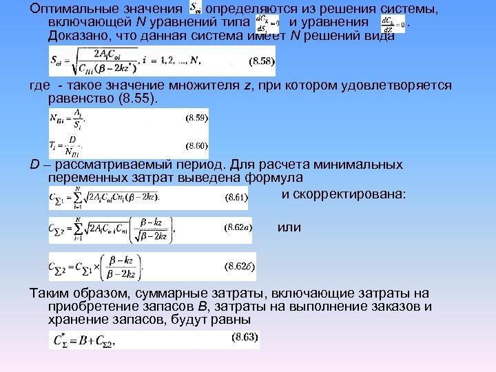 Оптимальные значения определяются из решения системы, включающей N уравнений типа и уравнения. Доказано, что
