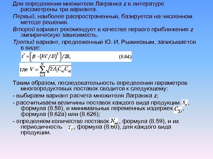 Для определения множителя Лагранжа z в литературе рассмотрены три варианта. Первый, наиболее распространенный, базируется