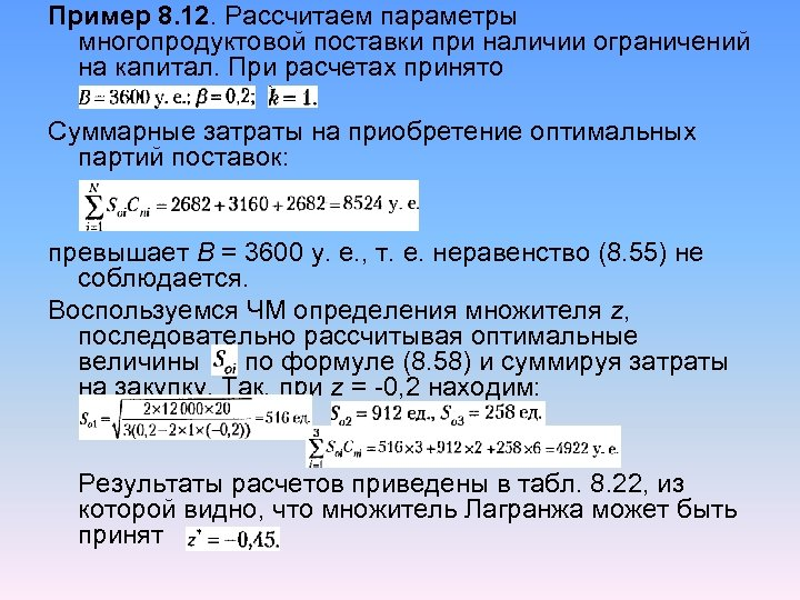 Пример 8. 12. Рассчитаем параметры многопродуктовой поставки при наличии ограничений на капитал. При расчетах