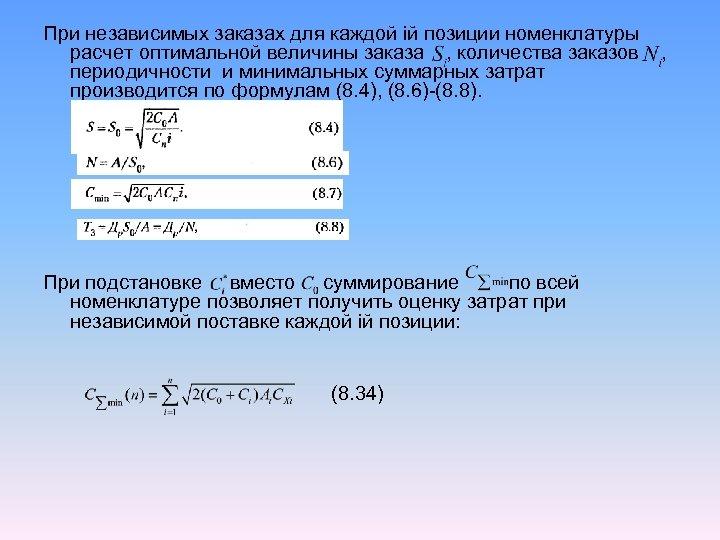 При независимых заказах для каждой iй позиции номенклатуры расчет оптимальной величины заказа , количества