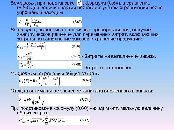 Во-первых, при подстановке , формула (8. 64), в уравнение (8. 58) для величин партий