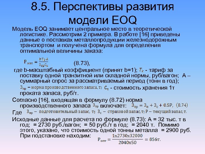 8. 5. Перспективы развития модели EOQ Модель EOQ занимает центральное место в теоретической логистике.