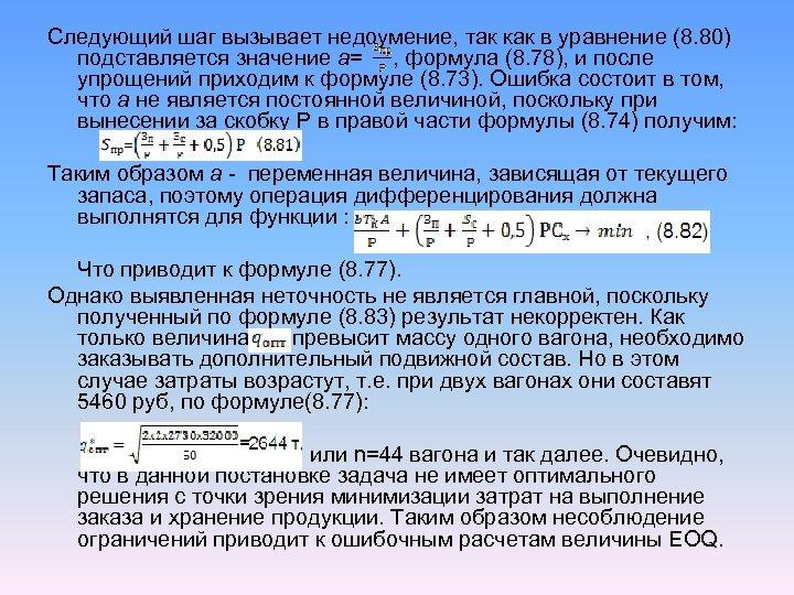 Следующий шаг вызывает недоумение, так как в уравнение (8. 80) подставляется значение а= ,