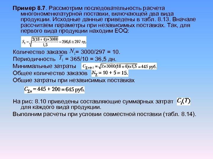 Пример 8. 7. Рассмотрим последовательность расчета многономенклатурной поставки, включающей два вида продукции. Исходные данные