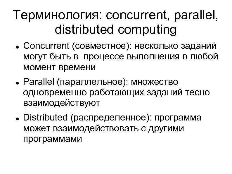 Терминология: concurrent, parallel, distributed computing Concurrent (совместное): несколько заданий могут быть в процессе выполнения