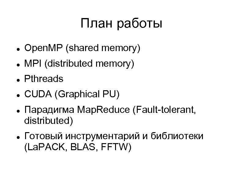 План работы Open. MP (shared memory) MPI (distributed memory) Pthreads CUDA (Graphical PU) Парадигма