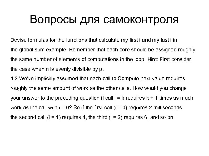 Вопросы для самоконтроля Devise formulas for the functions that calculate my first i and