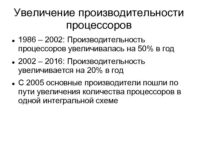 Увеличение производительности процессоров 1986 – 2002: Производительность процессоров увеличивалась на 50% в год 2002