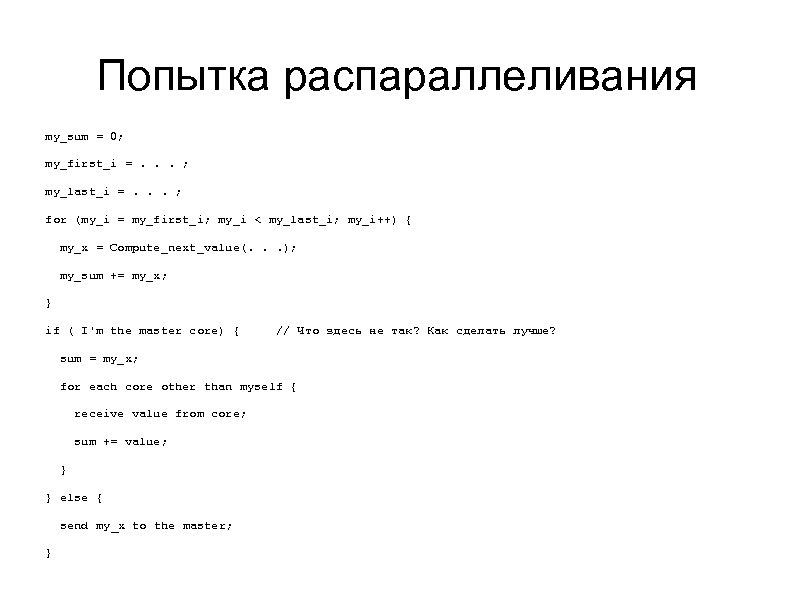Попытка распараллеливания my_sum = 0; my_first_i =. . . ; my_last_i =. . .