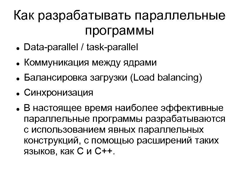 Как разрабатывать параллельные программы Data-parallel / task-parallel Коммуникация между ядрами Балансировка загрузки (Load balancing)