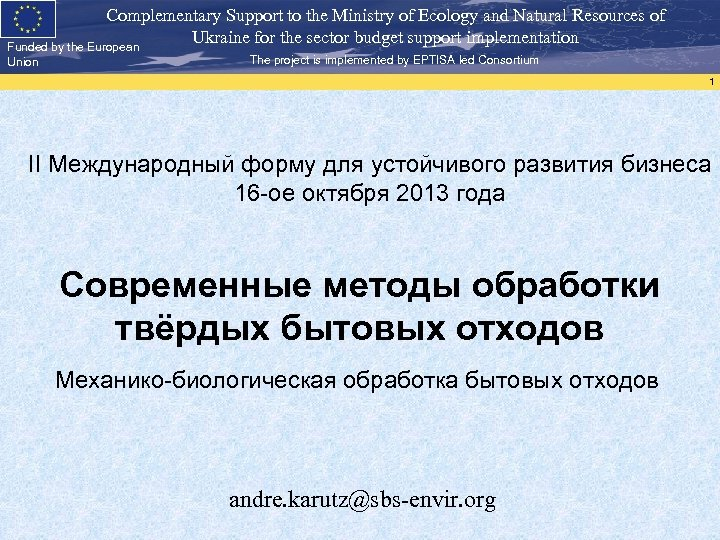 Complementary Support to the Ministry of Ecology and Natural Resources of Ukraine for the