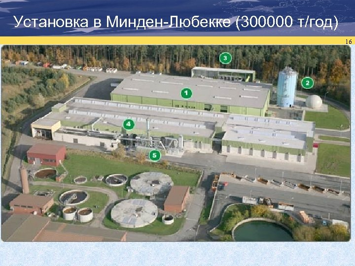 Установка в Минден-Любекке (300000 т/год) 16