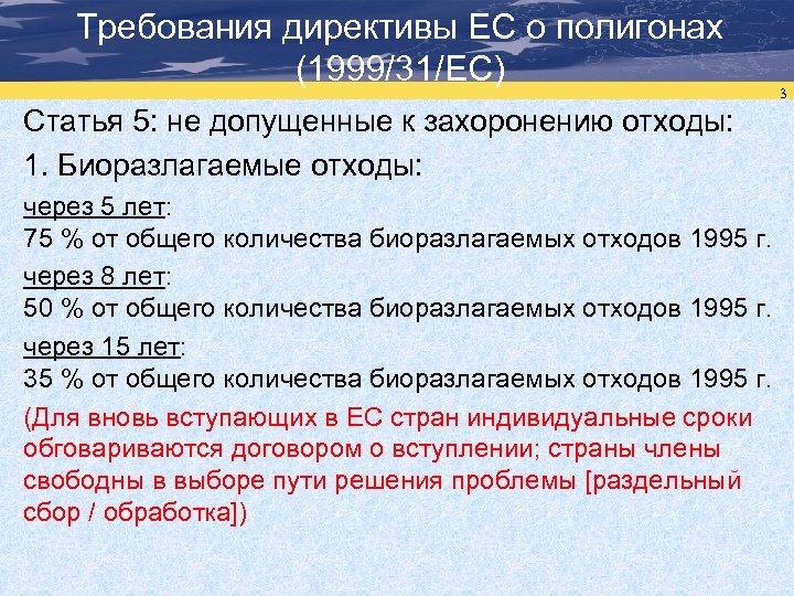 Требования директивы ЕС о полигонах (1999/31/ЕС) Статья 5: не допущенные к захоронению отходы: 1.