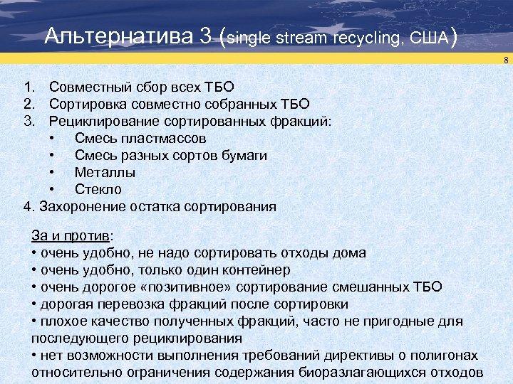 Альтернатива 3 (single stream recycling, США) 8 1. Совместный сбор всех ТБО 2. Сортировка