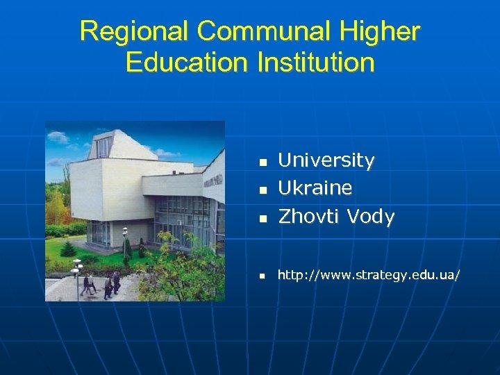 Regional Communal Higher Education Institution University Ukraine Zhovti Vody http: //www. strategy. edu. ua/