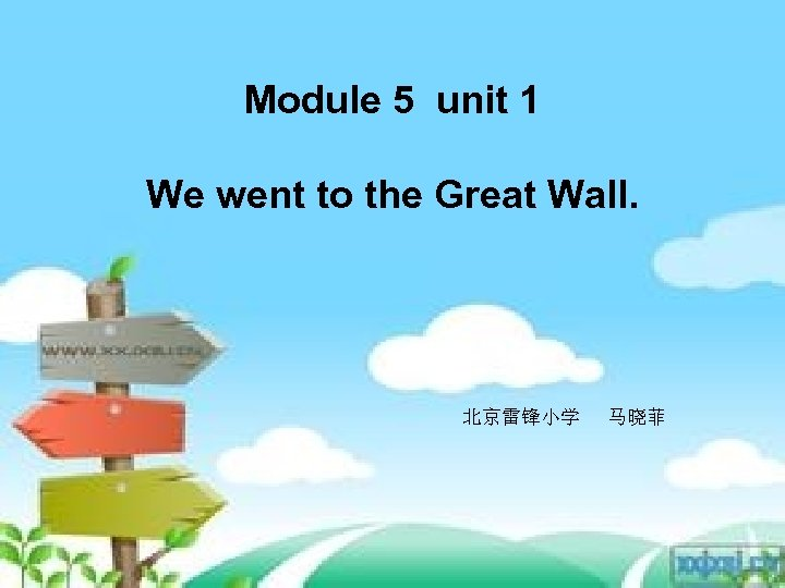 Module 5 unit 1 We went to the Great Wall. 北京雷锋小学 马晓菲
