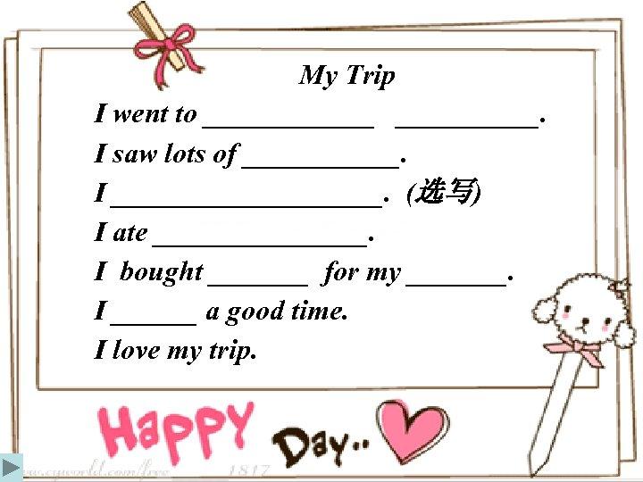 My Trip I went to ______. I saw lots of ______. I __________. (选写)