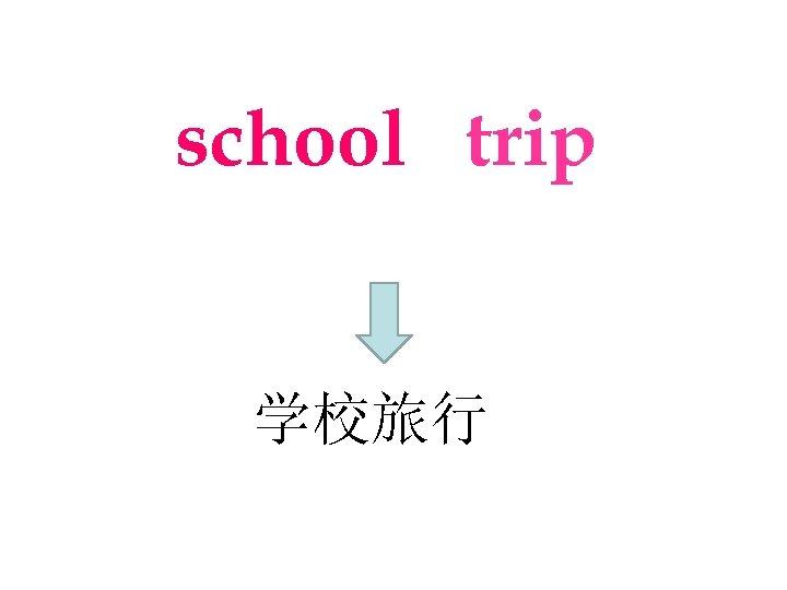 school trip 学校旅行