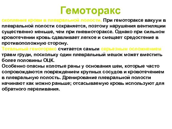 Гемоторакс скопление крови в плевральной полости. При гемотораксе вакуум в плевральной полости сохраняется,