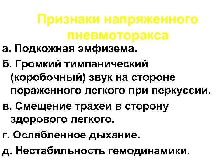 Признаки напряженного пневмоторакса а. Подкожная эмфизема. б. Громкий тимпанический (коробочный) звук на стороне пораженного