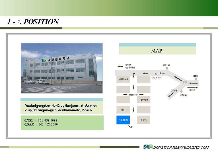1 - 3. POSITION MAP Daebulgongdan, 1712 -7, Nanjeon –ri, Samho -eup, Yeongam-gun, Jeollanam-do,