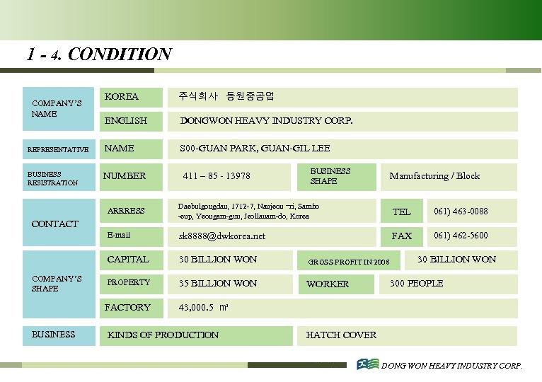 1 - 4. CONDITION KOREA 주식회사 동원중공업 ENGLISH DONGWON HEAVY INDUSTRY CORP. REPRESENTATIVE NAME