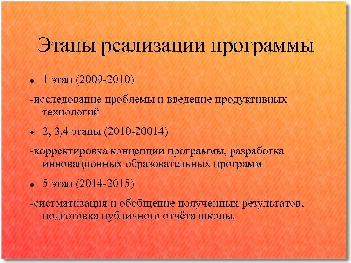 Этапы реализации программы 1 этап (2009 -2010) -исследование проблемы и введение продуктивных технологий 2,