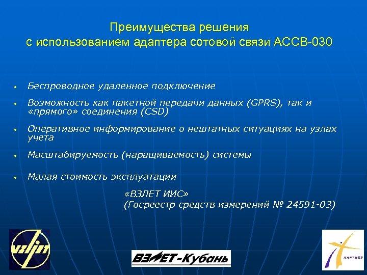Преимущества решения с использованием адаптера сотовой связи АССВ-030 • • • Беспроводное удаленное подключение