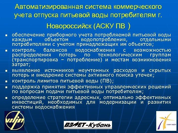 Автоматизированная система коммерческого учета отпуска питьевой воды потребителям г. Новороссийск (АСКУ ПВ ) n