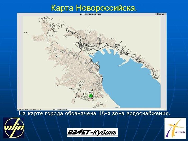 Карта Новороссийска. На карте города обозначена 18 -я зона водоснабжения.