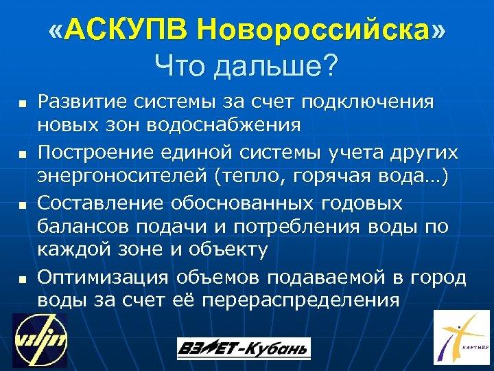 «АСКУПВ Новороссийска» Что дальше? n n Развитие системы за счет подключения новых зон