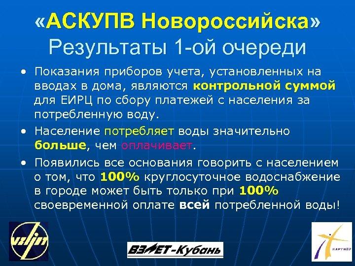 «АСКУПВ Новороссийска» Результаты 1 -ой очереди • Показания приборов учета, установленных на вводах