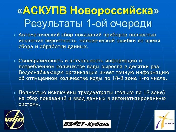 «АСКУПВ Новороссийска» Результаты 1 -ой очереди n n n Автоматический сбор показаний приборов