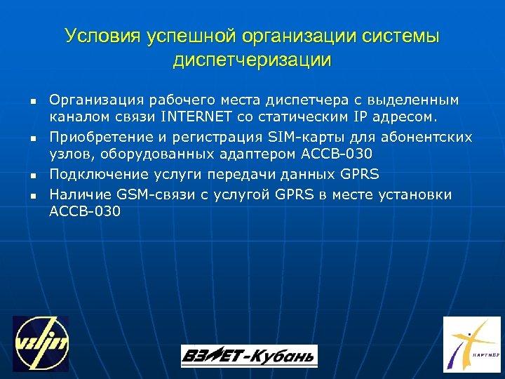 Условия успешной организации системы диспетчеризации n n Организация рабочего места диспетчера с выделенным каналом