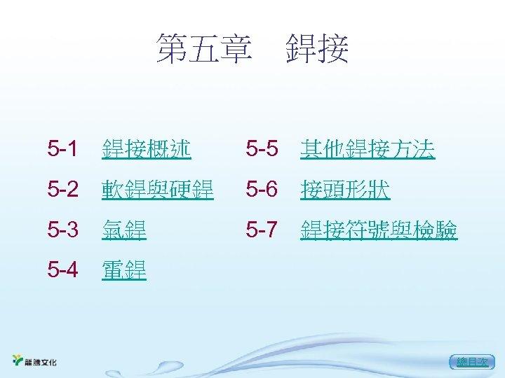 第五章 銲接 5 -1 銲接概述 5 -5 其他銲接方法 5 -2 軟銲與硬銲 5 -6 接頭形狀 5 -3 氣銲 5 -7 銲接符號與檢驗 5