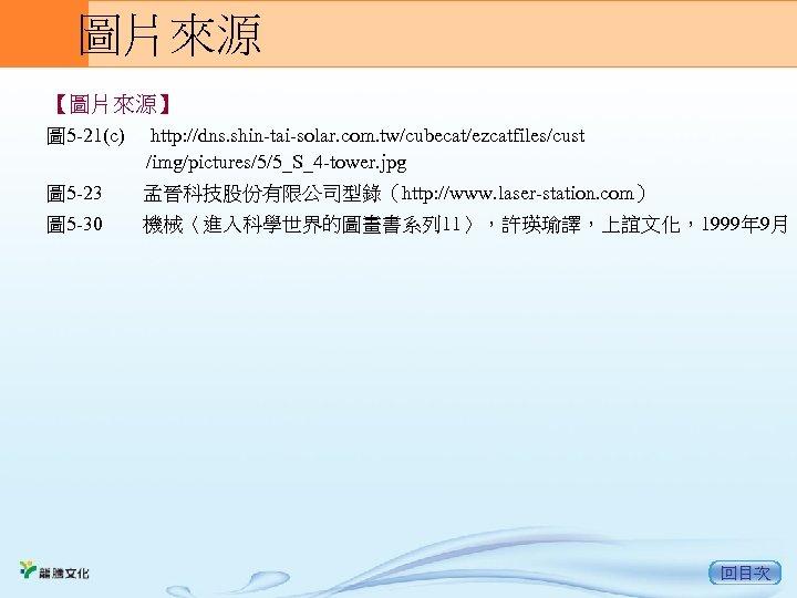 圖片來源 【圖片來源】 圖 5 -21(c) http: //dns. shin-tai-solar. com. tw/cubecat/ezcatfiles/cust /img/pictures/5/5_S_4 -tower. jpg