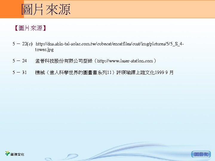 圖片來源 【圖片來源】 5 - 22(c) http: //dns. shin-tai-solar. com. tw/cubecat/ezcatfiles/cust/img/pictures/5/5_S_4 tower. jpg 5