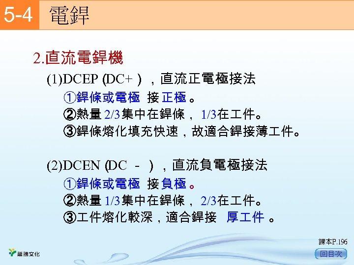 5 -4  電銲 2. 直流電銲機 (1)DCEP( DC+),直流正電極接法 ①銲條或電極 接 正極 。 ②熱量 2/3集中在銲條, 1/3在