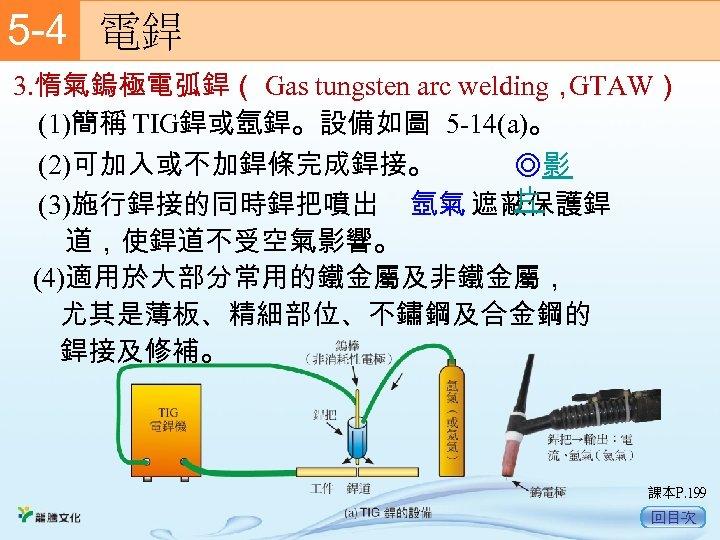5 -4  電銲 3. 惰氣鎢極電弧銲( Gas tungsten arc welding, GTAW) (1)簡稱 TIG銲或氬銲。設備如圖 5 -14(a)。